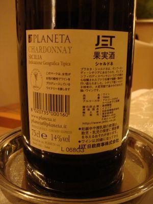 03_白ワイン_Planeta Chardonnay_裏面.jpg