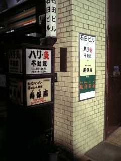 寿保羅の看板.jpg